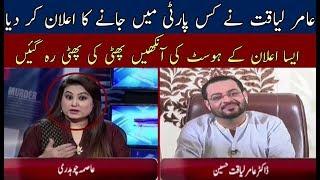 Big Announcement By Dr. Aamir Liaqat | News Talk | Neo News
