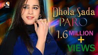 Paro New Dance Performance - Dhola Sada - New Paro Dance 2018
