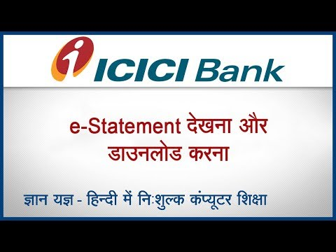 ICICI Bank - How to View & Download e - Statement
