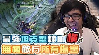 【dinter】最強坦克型輔助-愼!無視敵方所有傷害!