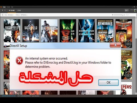 حل مشكلة DirectX Setup Error  An Internal Error Occurred