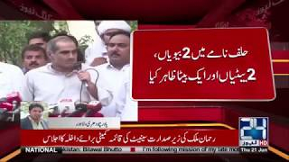 Saad Rafique Kay Asasay Kitnay Hain? | 24 News HD