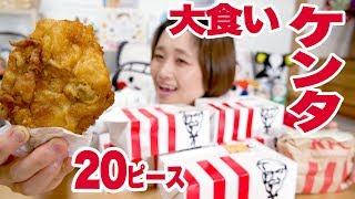 【大食い】20ピース! ケンタッキーがいっぱい食べたい。各部位の味の違いわかるかな!?【ロシアン佐藤】【Russian Sato】