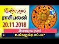 Download Video Download இன்றைய ராசி பலன் 20-11-2018 | Today Rasi Palan in Tamil | Today Horoscope | Tamil Astrology 3GP MP4 FLV
