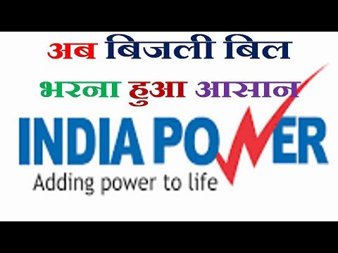 INDIA POWER GAYA BIHAR ASANSOL: HOW TO PAY ELECTRICITY BILL ONLINE IN HINDI