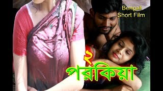 পতিতা বউ , Potita Bou , Bangla Natok 2018 , Irsha Telefilms