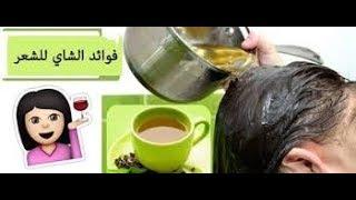 فوائد رهيييبة للشاى لعلاج عيوب البشرة \ علاج عيوب البشرة باستخدام الشاى