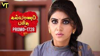 Kalyanaparisu Tamil Serial - கல்யாணபரிசு | Episode 1728 - Promo | 11 Nov 2019 | Sun TV Serials