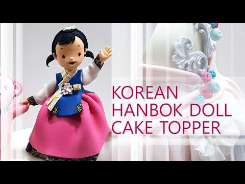 Korean Hanbok doll cake topper tutorial 한복 캐릭터 케이크 토퍼 만들기チマジョゴリ