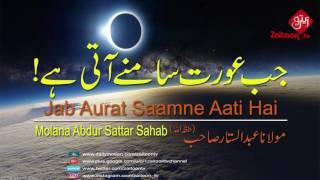 Jab Aurat Saamne  Aati Hai | Molana Abdus Sattar Sahab