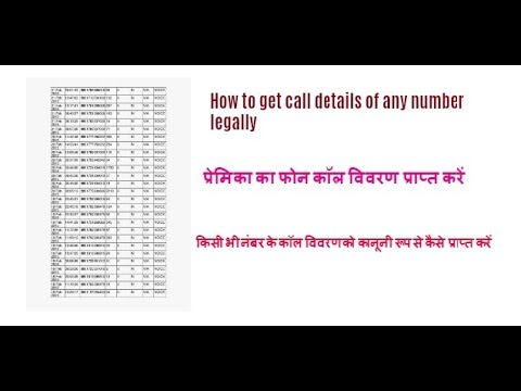 How to get  call details of any number legally