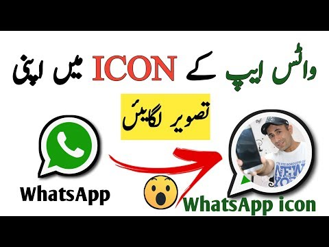 how to change whatsapp icon image and name  | secret trick urdu
