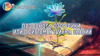 """Download """"Про основы эзотерики, или о системах тайных знаний"""" Video"""