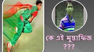 কে এই মুস্তাফিজ || খেলার মাঠে যে ভাবে এসেছেন || cricketer mustafizur rahman