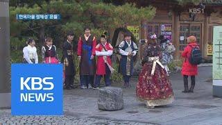 도 넘은 상업화…한옥마을 정체성 '흔들' | KBS뉴스 | KBS NEWS