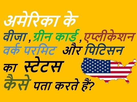 Find out US Visa staus,appliction current status In hindi|convert official website English to Hindi