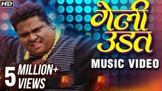 गेली उडत | Geli Udat | New Music Video 2017 | Music Star Pravin Jadhav ( PJ ) & Saai | Video Palace