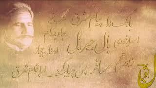 Tan Ba Taqdeer Allama Iqbal