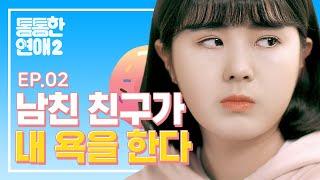 남친 친구들이 내 욕을 한다 [통통한연애2]EP.02