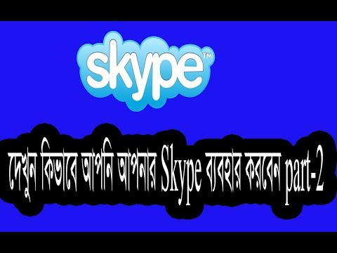How to use Skype Step by Step Full Bangla Tutorial part-2