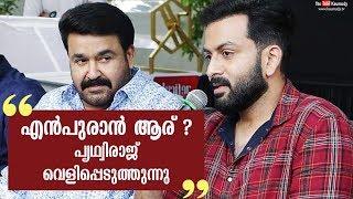 Who is EMPURAAN ? | Prithviraj reveals the Secret | L2 | #Lucifer2 | Kaumudy TV