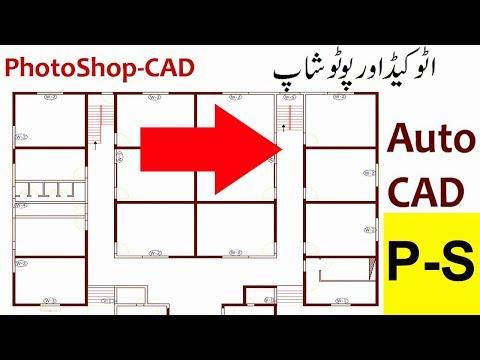 Autocad DWG to Photoshop || Importing AutoCAD PDFs into Photoshop || adobe photoshop
