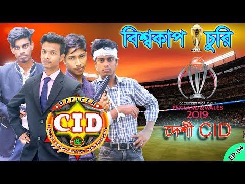 Xxx Mp4 দেশী CID বাংলা Episode 04 বিশ্বকাপ চুরি ICC Cricket World Cup 2019 Comedy Video Online 3gp Sex