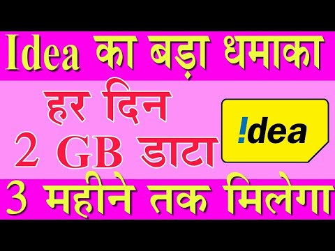 Idea new offer ₹499 daily 2 GB data 82 days validity