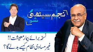 Cure To Fix Pakistan's Problems | Najam Sethi Show | 3 June 2019