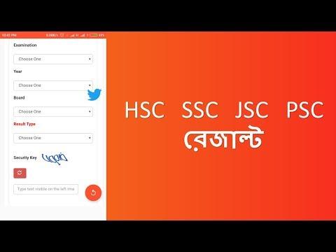 আপনার মোবাইলেই দেখুন SSC Result 2018