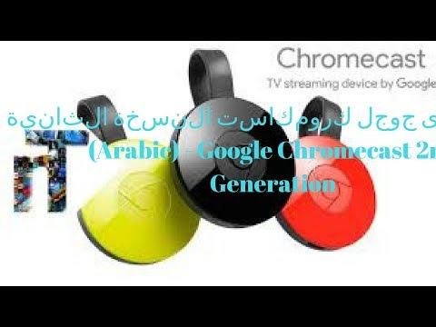 نظرة على جوجل كرومكاست النسخة الثانية (Arabic) - Google Chromecast 2nd Generation