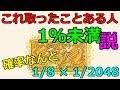 【DQ2】入手困難なアイテムベスト10 ~ DRAGON QUEST II( ドラクエ2 )