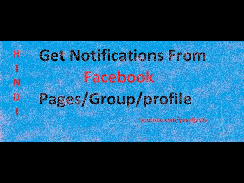 How to get notification of page/profile/group on facebook |Hindi|