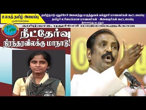 Vairamuthu speech | Va gowthaman neet conference, | நீட் தேர்வு நிரந்தர விலக்கு மாநாடு | S WEB TV