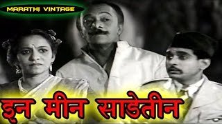 In Min Saade Teen l Marathi Full Classic Movie l Raja Paranjpe, Kusum Deshpande l 1954
