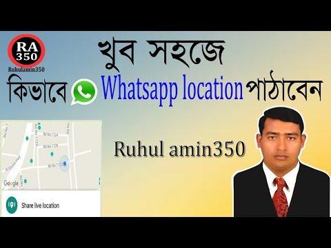 whatsapp location share I খুব সহজে পাঠিয়ে দিন হোয়াট্সএপ লোকেসন