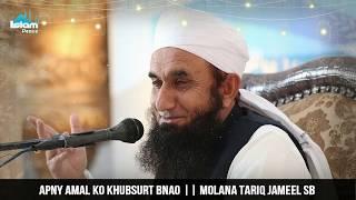 Apny Amal Ko Kubsurat Bnao || Islamic Whatsapp Status || Molana Tariq Jameel Sb