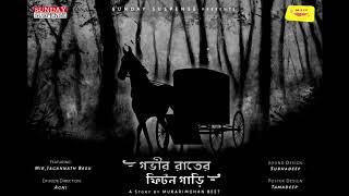 Sunday Suspense , Gobheer Raat Er Phaeton Gaari , Murari Mohan Beet , Mirchi Bangla