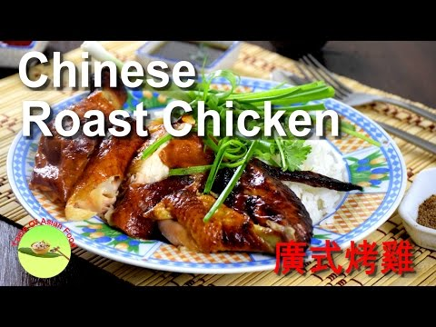 How to make Chinese roast chicken with super crispy skin (new)