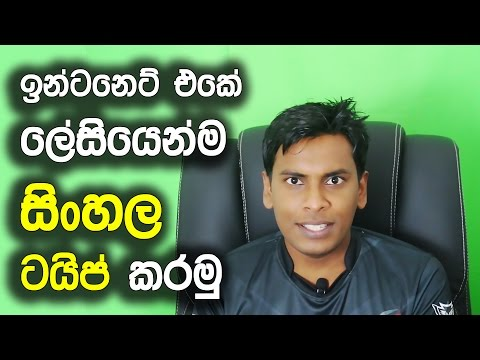 සිංහල Geek Show - How to Type Sinhala Unicode fonts on Internet Web browser Sinhala Tutorial
