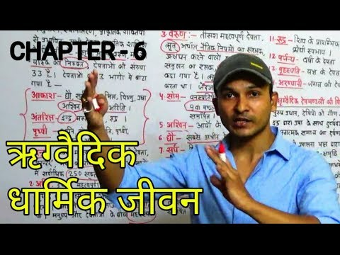 INDIAN HISTORY | RIGVEDIC RELIGIOUS LIFE IN HINDI FOR ALL GOVT EXAM | CHAPTER-6
