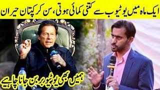 Humein Bhi Youtuber Banjana Chahie | PM Imran khan | 21 January 2020 | Top Pakistani News