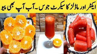 Carrot And Orange Juice Recipe..How To Make Fresh Mix Juice At Home By Maria Ansari♥️
