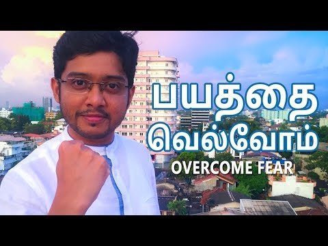 How To Overcome Fear of Failure | Tamil Motivation | Hisham.M