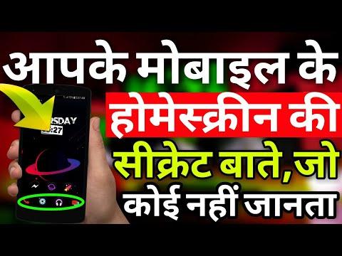 दुनिया के हर मोबाइल यूजर के लिए सीक्रेट टिप्स || Best Tips For All Android Homescreen