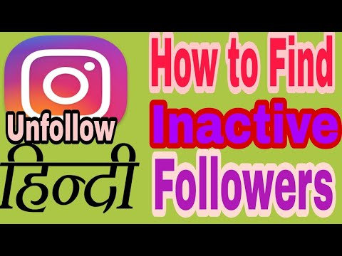 how to find inactive followers on instagram Hindi/ Urdu || 2018