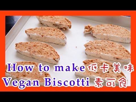 """如何在家自製低卡美味的""""素食義大利脆餅""""How to make Vegan Biscotti"""