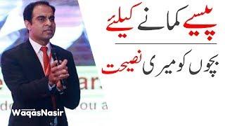 The Best Financial Goal In Your 40s -By Qasim Ali Shah   In Urdu