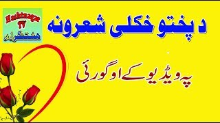 4 minutes, 13 seconds) Pashto Sherona Video - PlayKindle org