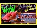 여자부 결승!!! 불가리아대회 Chen Xingtong vs He Zhuojia table tennis final